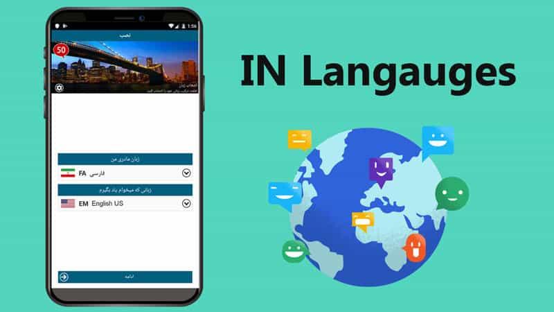In Languages
