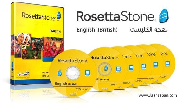 RosettaStone English British