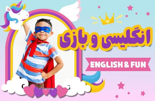 انگلیسی و بازی
